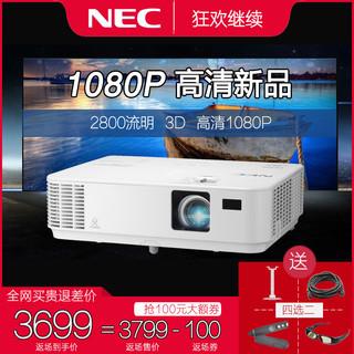 NEC NP-CD1010H 高清1080P家用投影机(白色)官方标配 蓝光3D投影