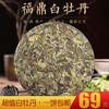 【祺真特惠】福鼎白茶 白牡丹 正宗福建大白茶 16年白茶 600g 49元包邮(需用券)