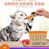 好主人猫咪零食猫罐头小幼猫成猫营养增肥妙鲜湿猫粮包邮猫条10支 14.36元