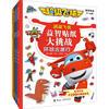 《超级飞侠益智贴纸大挑战》(全4册) 34元包邮