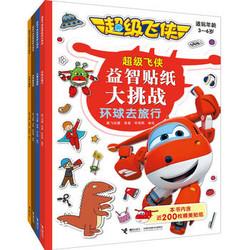 《超级飞侠益智贴纸大挑战》(全4册)