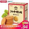 江中猴姑饼干15天装720g 猴头菇饼干酥性 送礼优选 84元