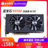 蓝宝石RX580 8G白金版OC电脑游戏独立显卡超GTX1060 1050ti RX480 1274元