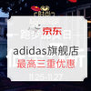 京东 adidas官方旗舰店 跑步品类日 店铺券+平台券+满600元8折券