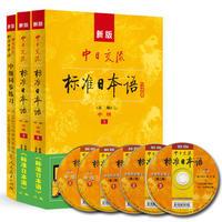 《中日交流标准日本语 中级》(套装共3册,附光盘)
