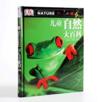 《DK儿童自然大百科》