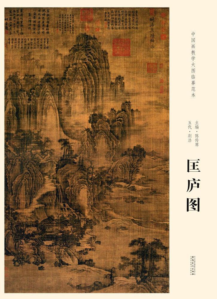 《中国画教学大图临摹范本》(五代荆浩匡庐图)