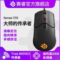 steelseries 赛睿 Sensei 310 游戏鼠标(黑色)USB有线