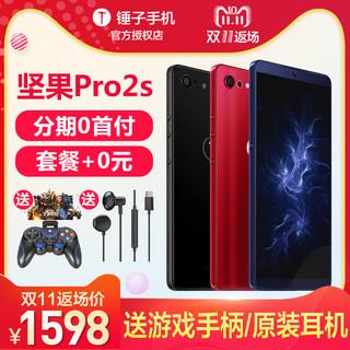 smartisan 锤子科技 坚果 Pro 2S(炭黑色)6GB+64GB