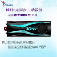 ADATA 威刚 XPG STORM RGB M.2 2280固态硬盘散热器 主动式