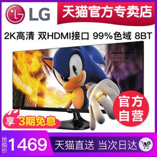 LG 29UM58 29英寸电脑2K显示器(黑色) 21:9