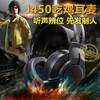 A4TECH 双飞燕 J450 血手幽灵电脑头戴式耳机 辨位7.1声道