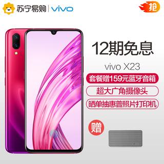 vivo X23 智能手机 8GB+128GB 魅影紫