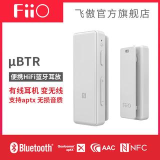 FiiO 飞傲 uBTR 蓝牙音频接收器