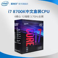 intel 英特尔 i7-8700K 酷睿i7-8700k盒装处理器 六核CPU