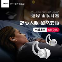 BOSE NOISE-MASKING SLEEPBUDS遮噪睡眠耳塞(白色)