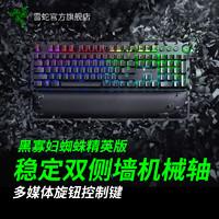 RAZER 雷蛇 黑寡妇蜘蛛 精英版机械键盘 绿轴
