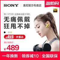 SONY 索尼 WI-SP500 无线蓝牙耳机(黄色) 挂脖入耳式