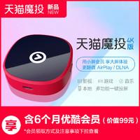 天猫魔投 天猫魔投(红黑版) 4K版 无线投屏