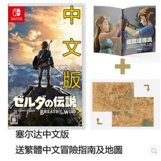 Nintendo 任天堂 Switch 《塞尔达传说 旷野之息》 NS主机游戏 中文标准版
