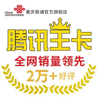China unicom 中国联通 腾讯大王卡19元=腾讯应用任性用,亲情号无限通话