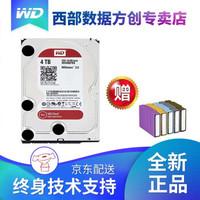 WD 西部数据 磁盘阵列机械硬盘 Red 4TB(WD40EFRX)