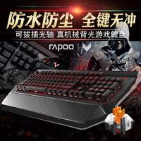 RAPOO 雷柏 V780 104键防水背光游戏机械键盘 黑色