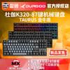 DURGOD 杜伽 K320-87无光版键盘 无光(灰白)樱桃红轴