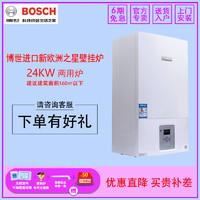 BOSCH 博世 WBN6000-24C 壁挂炉