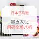 日本亚马逊 黑五大促 多品类 用码全场八折