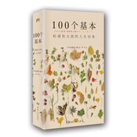 《100个基本》(平装)