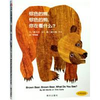 《棕色的熊、棕色的熊,你在看什么?》(精装、中英双语)