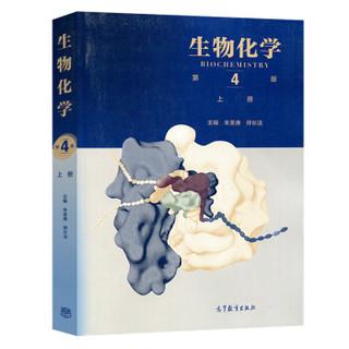 《生物化学 第4版》(上下册) + 《 生物化学 第4版 同步辅导与习题集》