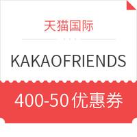 天猫国际 KAKAOFRIENDS 海外旗舰店