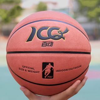 JCQ 百动 5号/7号篮球 送打气筒+钢气针+尼龙网兜