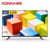 KONKA 康佳 LED40S2 40英寸 智能网络液晶电视 1249元