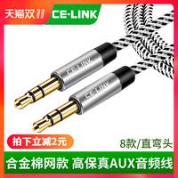 移动端 : CE-LINK 车用音频线 0.5米