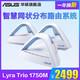 Asus/華碩Lyra織女星智能分布式多路由系統光纖雙頻Mesh無線千兆路由器別墅家用穿墻5g wifi 三支裝