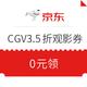 京东PLUS会员:京东 CGV影城3.5折观影券 0元领