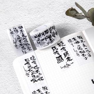 朱敬一X Kinbor 创意纸文字帖胶带