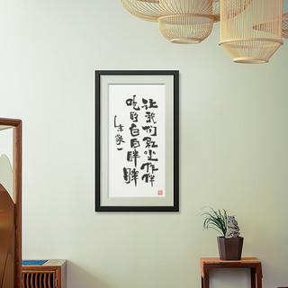 朱敬一和他的朋友们 《让我们红尘作伴,吃的白白胖胖》书法装饰字画