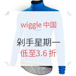 Wiggle 剁手星期一 24小时闪促