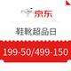 促销活动:京东 鞋靴超级品类日(含SKECHERS、Clarks等) 500-200元,199-50元等