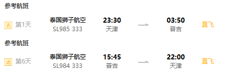 上海/天津/西安/成都/-泰国普吉岛6天往返含税(直飞往返 )