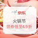 京东生鲜火锅节   水煮全天下 领169-50优惠券,叠加3件7折