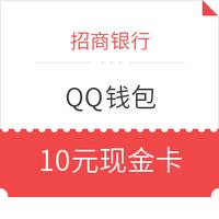 移动端:招商银行 X QQ钱包 持卡回馈礼