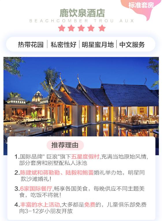 免签海岛!北京/上海/广州/香港-毛里求斯7天5晚