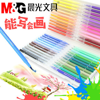 M&G 晨光 彩色系列 水彩笔