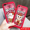 X-IT 招财猫 iPhone手机保护壳(iPhone6/6s 一夜暴富符) 4.99元包邮(需用券)
