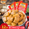 乌江涪陵榨菜小包装脆口榨菜22g*15袋开袋即食清淡下饭菜咸菜 9.9元(需用券)
